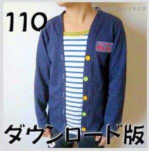 ◆ダウンロード版◆重ね着風ロンT・110サイズ・子供服・型紙