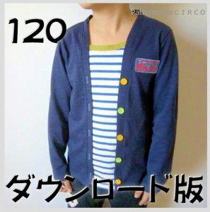 ◆ダウンロード版◆重ね着風ロンT・120サイズ・子供服・型紙