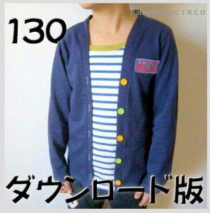 ◆ダウンロード版◆重ね着風ロンT・130サイズ・子供服・型紙
