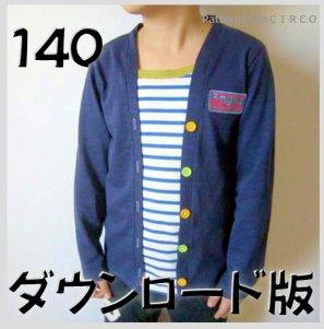 ◆ダウンロード版◆重ね着風ロンT・140サイズ・子供服・型紙