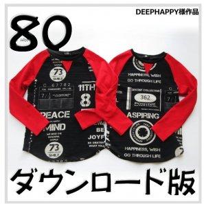 ◆ダウンロード版◆ラグランT・80サイズ・子供服・型紙