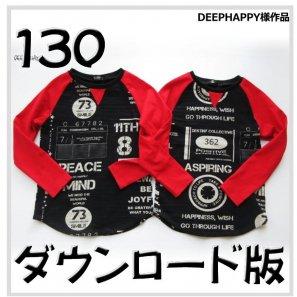 ◆ダウンロード版◆ラグランT・130サイズ・子供服・型紙