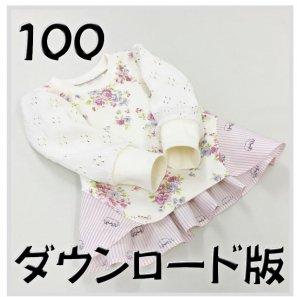 ◆ダウンロード版◆マーガレットT・100サイズ・子供服・型紙
