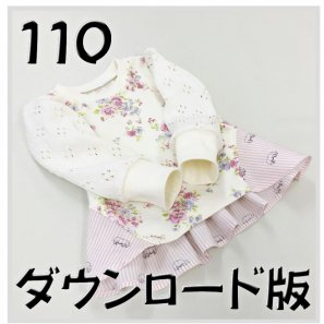 ◆ダウンロード版◆マーガレットT・110サイズ・子供服・型紙