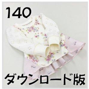 ◆ダウンロード版◆マーガレットT・140サイズ・子供服・型紙