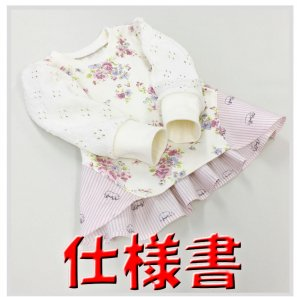 ◆ダウンロード版◆マーガレットT・仕様書・子供服・型紙