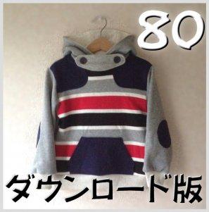 ◆ダウンロード版◆ダッフルパーカー・80サイズ・子供服・型紙