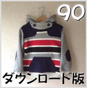 ◆ダウンロード版◆ダッフルパーカー・90サイズ・子供服・型紙