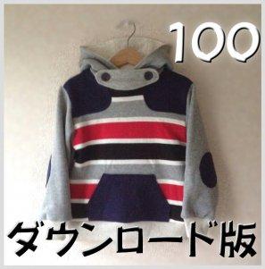 ◆ダウンロード版◆ダッフルパーカー・100サイズ・子供服・型紙