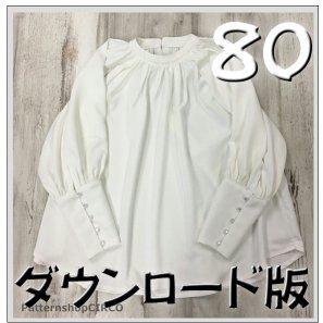 ◆ダウンロード版◆クラシックブラウス・80サイズ・子供服・型紙