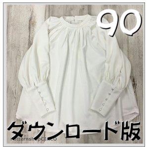 ◆ダウンロード版◆クラシックブラウス・90サイズ・子供服・型紙