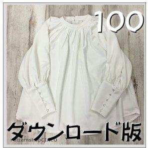 ◆ダウンロード版◆クラシックブラウス・100サイズ・子供服・型紙