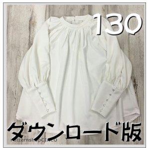 ◆ダウンロード版◆クラシックブラウス・130サイズ・子供服・型紙