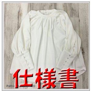 ◆ダウンロード版◆クラシックブラウス・仕様書・子供服・型紙