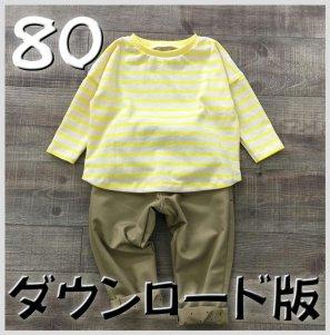 ◆ダウンロード版◆ドルマンT・80サイズ・子供服・型紙
