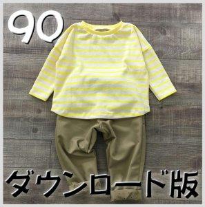 ◆ダウンロード版◆ドルマンT・90サイズ・子供服・型紙