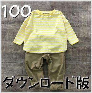 ◆ダウンロード版◆ドルマンT・100サイズ・子供服・型紙