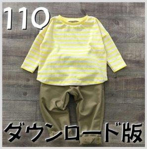 ◆ダウンロード版◆ドルマンT・110サイズ・子供服・型紙
