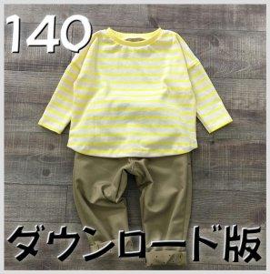 ◆ダウンロード版◆ドルマンT・140サイズ・子供服・型紙