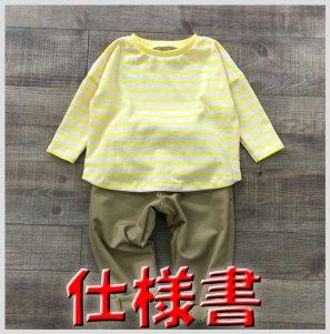◆ダウンロード版◆ドルマンT・仕様書・子供服・型紙