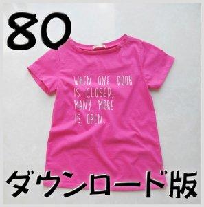 ◆ダウンロード版◆ボートネックT・80サイズ・子供服・型紙
