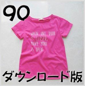 ◆ダウンロード版◆ボートネックT・90サイズ・子供服・型紙