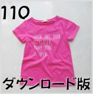 ◆ダウンロード版◆ボートネックT・110サイズ・子供服・型紙