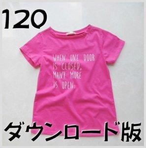 ◆ダウンロード版◆ボートネックT・120サイズ・子供服・型紙