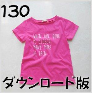 ◆ダウンロード版◆ボートネックT・130サイズ・子供服・型紙
