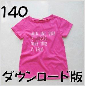 ◆ダウンロード版◆ボートネックT・140サイズ・子供服・型紙