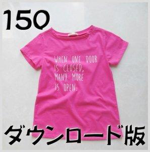 ◆ダウンロード版◆ボートネックT・150サイズ・子供服・型紙