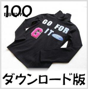 ◆ダウンロード版◆タートル&ハイネックT・100サイズ・子供服・型紙
