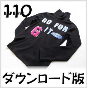 ◆ダウンロード版◆タートル&ハイネックT・110サイズ・子供服・型紙