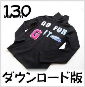 ◆ダウンロード版◆タートル&ハイネックT・130サイズ・子供服・型紙