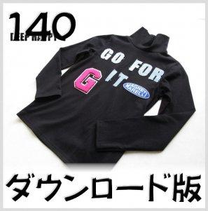 ◆ダウンロード版◆タートル&ハイネックT・140サイズ・子供服・型紙