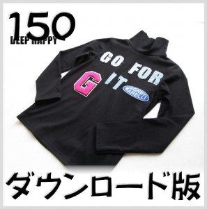 ◆ダウンロード版◆タートル&ハイネックT・150サイズ・子供服・型紙
