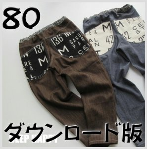 ◆ダウンロード版◆テーパードパンツ・80サイズ・子供服・型紙