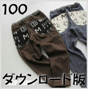 ◆ダウンロード版◆テーパードパンツ・100サイズ・子供服・型紙