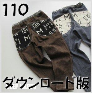 ◆ダウンロード版◆テーパードパンツ・110サイズ・子供服・型紙