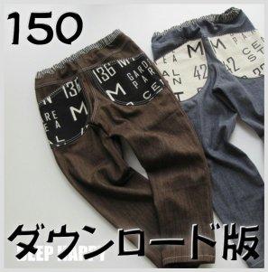 ◆ダウンロード版◆テーパードパンツ・150サイズ・子供服・型紙