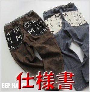 ◆ダウンロード版◆テーパードパンツ・仕様書・子供服・型紙