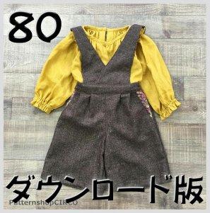 ◆ダウンロード版◆ガウチョパンツ・80サイズ・子供服・型紙