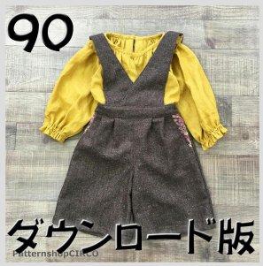 ◆ダウンロード版◆ガウチョパンツ・90サイズ・子供服・型紙