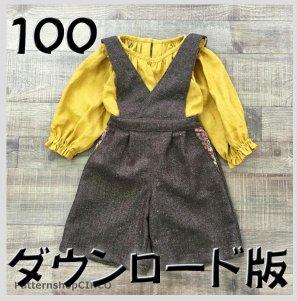 ◆ダウンロード版◆ガウチョパンツ・110サイズ・子供服・型紙