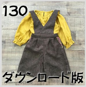 ◆ダウンロード版◆ガウチョパンツ・130サイズ・子供服・型紙