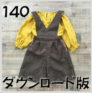 ◆ダウンロード版◆ガウチョパンツ・140サイズ・子供服・型紙