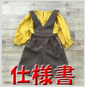 ◆ダウンロード版◆ガウチョパンツ・仕様書・子供服・型紙