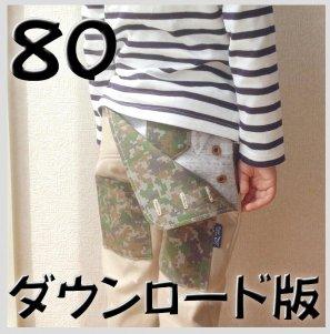 ◆ダウンロード版◆ベロンパンツ・80サイズ・子供服・型紙