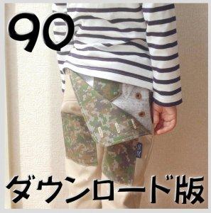 ◆ダウンロード版◆ベロンパンツ・90サイズ・子供服・型紙