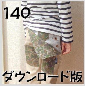 ◆ダウンロード版◆ベロンパンツ・140サイズ・子供服・型紙